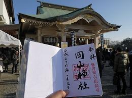 1 岡山神社.jpg