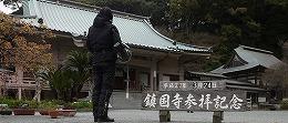 47 三月 鎮国寺.jpg