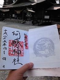 50 4月阿蘇神社.jpg