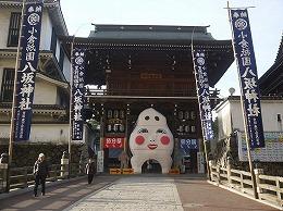 7  1月八坂神社 おかめ巡り.jpg