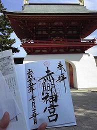 87 7月赤間神宮 サンコウチョウ.jpg