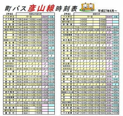 時刻表添田バス.jpg